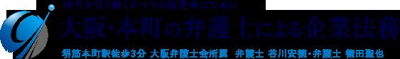大阪・本町の弁護士による企業法務